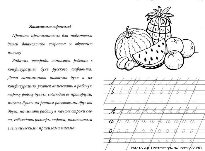 propisi_bukva_za_bukvoj.page02 (700x518, 194Kb)