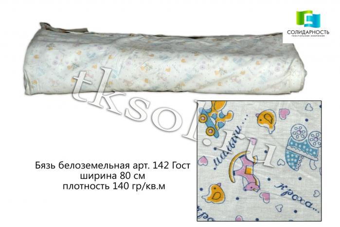 Бязь - лидер среди хлопчатобумажных тканей (1) (700x466, 243Kb)