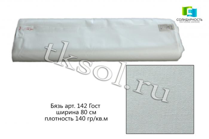 Бязь - лидер среди хлопчатобумажных тканей (3) (700x466, 188Kb)