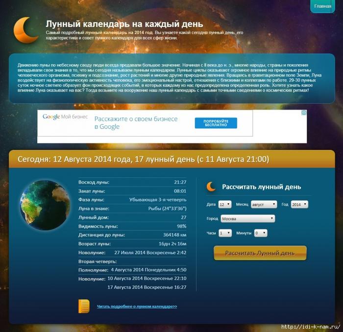какой сегодня лунный день, как узнать лунный день, как рассчитать лунный день, лунный календарь смотреть,   /4682845_ (700x678, 347Kb)