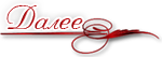 3290568_daleekalligrafiya (150x53, 8Kb)