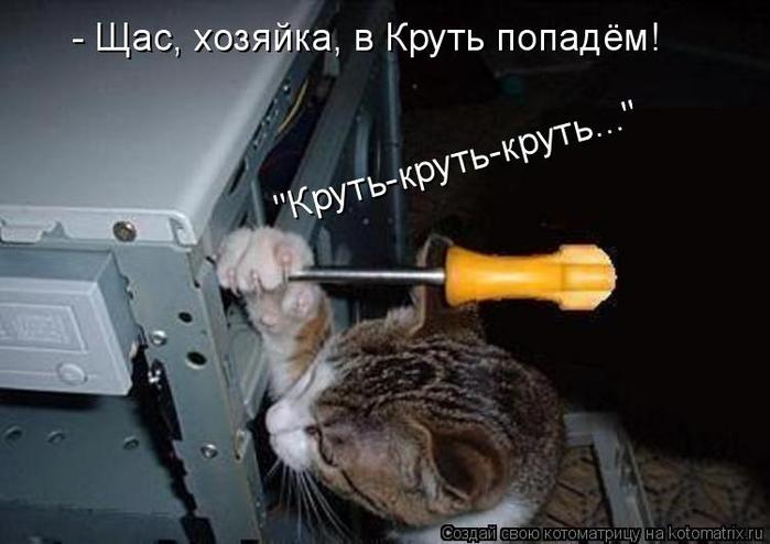 kotomatritsa_p8 (700x494, 218Kb)