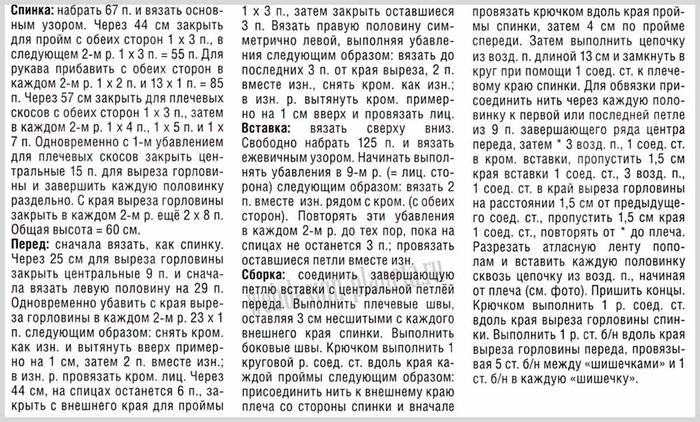 zhenskij-top-spitsami-s-neobychnoj-vstavkoj-opisanie (700x422, 285Kb)
