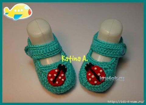 Хьюго Пьюго рукоделие, http://idi-k-nam.ru/, как связать красивые пинетки туфельки, схема вязания красивых пинеток туфелек,
