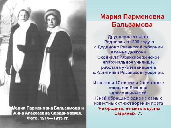 МАРИЯ БАЛЬЗАМОВА (18961950) Marija Parmenovna Balzamova (600x450, 66Kb)