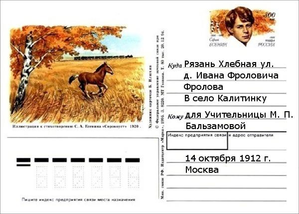 Есенин - Бальзамовой (600x431, 77Kb)
