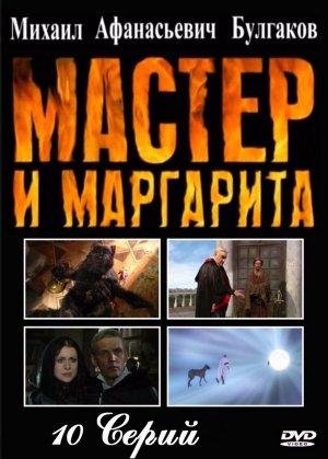 «Сериалы Мастер И Маргарита» — 1989