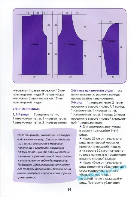 Каминская Е. - Вяжем кардиганы и пальто спицами и крючком (Секреты вязания) - 2013_15 (456x652, 184Kb)