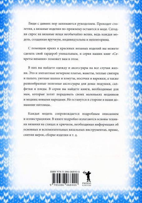Каминская Е. - Вяжем кардиганы и пальто спицами и крючком (Секреты вязания) - 2013_34 (456x652, 230Kb)