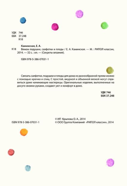 Каминская Е. - Вяжем подушки, салфетки и пледы спицами и крючком (Секреты вязания) - 2014_3 (425x620, 59Kb)