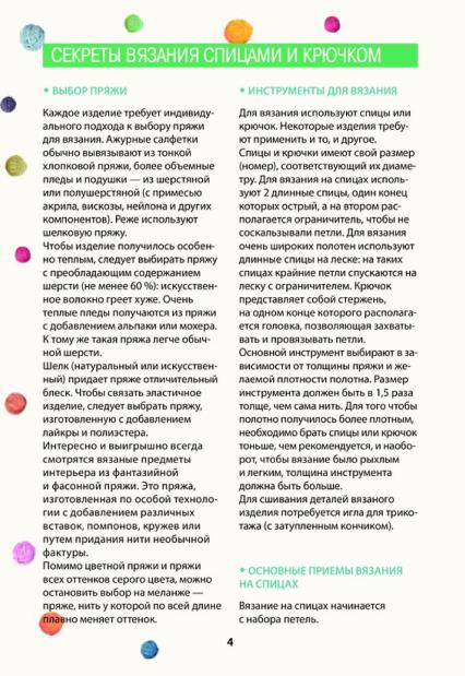 Каминская Е. - Вяжем подушки, салфетки и пледы спицами и крючком (Секреты вязания) - 2014_5 (426x619, 215Kb)