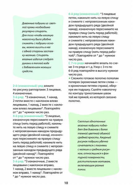 Каминская Е. - Вяжем подушки, салфетки и пледы спицами и крючком (Секреты вязания) - 2014_11 (429x597, 181Kb)