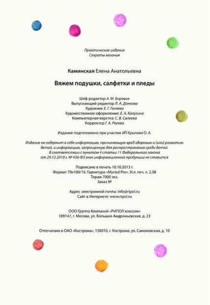 Каминская Е. - Вяжем подушки, салфетки и пледы спицами и крючком (Секреты вязания) - 2014_33 (428x621, 78Kb)