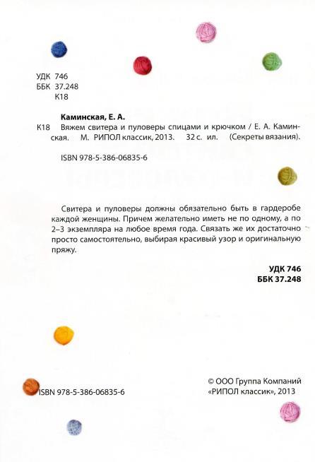Каминская Е. - Вяжем свитера и пуловеры спицами и крючком (Секреты вязания) - 2013_3 (446x654, 78Kb)