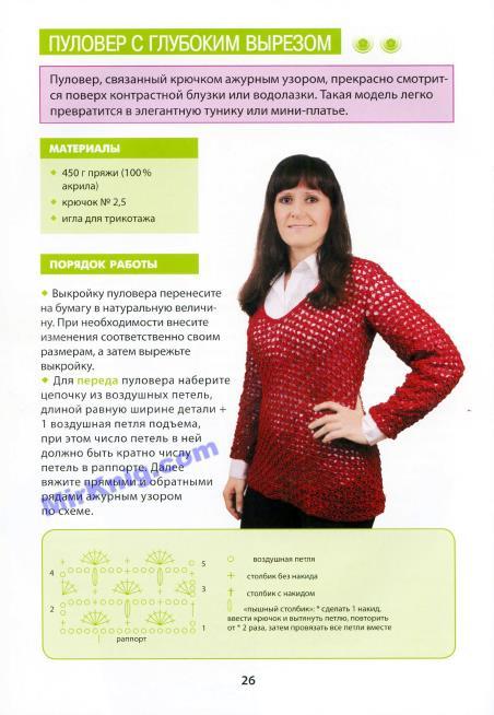 Каминская Е. - Вяжем свитера и пуловеры спицами и крючком (Секреты вязания) - 2013_27 (452x654, 206Kb)