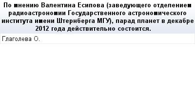 mail_69386785_Po-mneniue-Valentina-Esipova-zaveduuesego-otdeleniem-radioastronomii-Gosudarstvennogo-astronomiceskogo-instituta-imeni-Sternberga-MGU-parad-planet-v-dekabre-2012-goda-dejstvitelno-sosto (400x209, 10Kb)