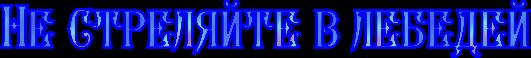 5155516_4maf_ru_pisec_2014_08_15_120658 (531x58, 41Kb)