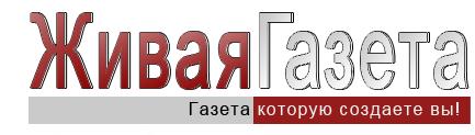 Живая газета от нового интернет-портала genway.ru (1) (433x123, 31Kb)
