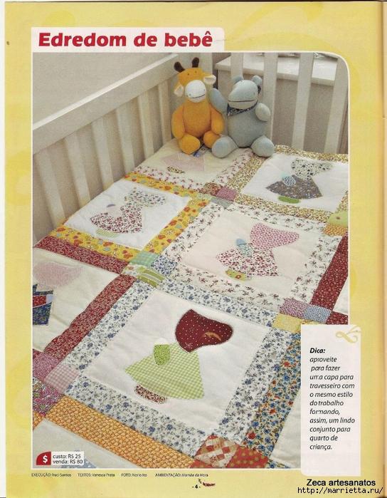 Детское лоскутное одеяло в