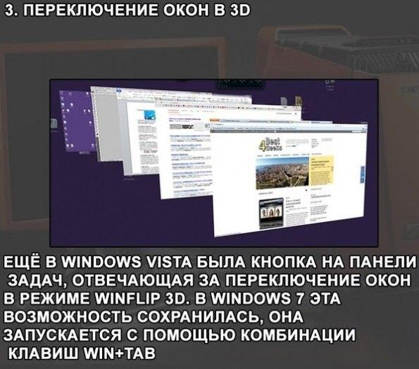 Полезные функции Windows 7-3 (595x524, 174Kb)