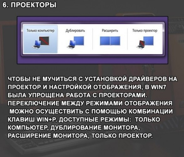 http://img0.liveinternet.ru/images/attach/c/11/115/663/115663394_large_Poleznuye_funkcii_Windows_76.jpg