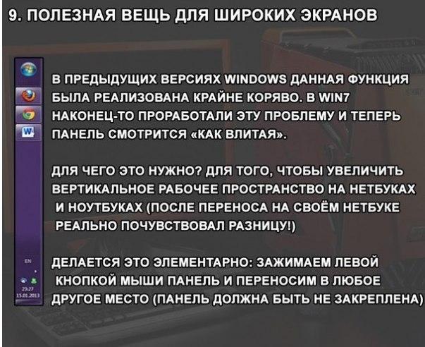 Полезные функции Windows 7-9 (603x492, 188Kb)