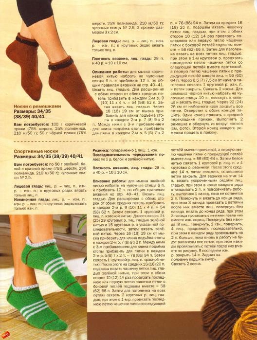 Вязание шерстяных носков для начинающих