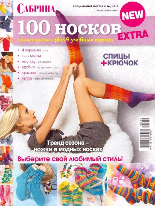 Sabr100nosk10-top-journals.com_page_01 (528x700, 329Kb)
