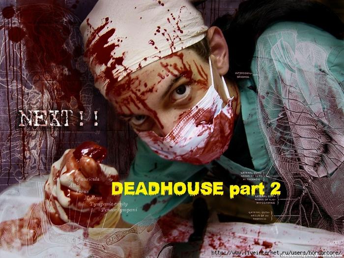 DEADHOUSE.PW (700x525, 366Kb)
