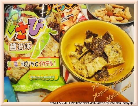 japonskaja-kuhnja-recepty (477x365, 191Kb)