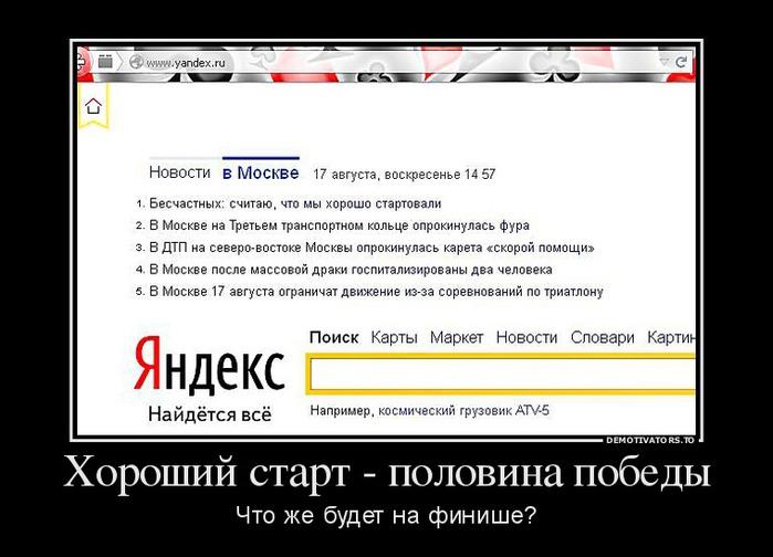 449082_horoshij-start-polovina-pobedyi_demotivators_to (700x504, 74Kb)