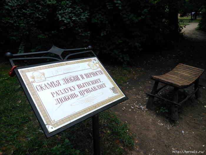 скамья верности в парке в Кузьминках/4555640_DSC_0904 (700x525, 309Kb)