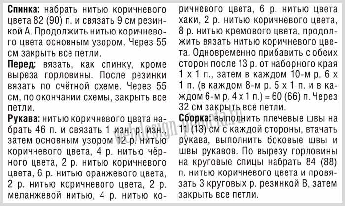 zhenskij-dzhemper-spitsami-s-intarsiyami-i-palantin-opisanie (700x418, 276Kb)