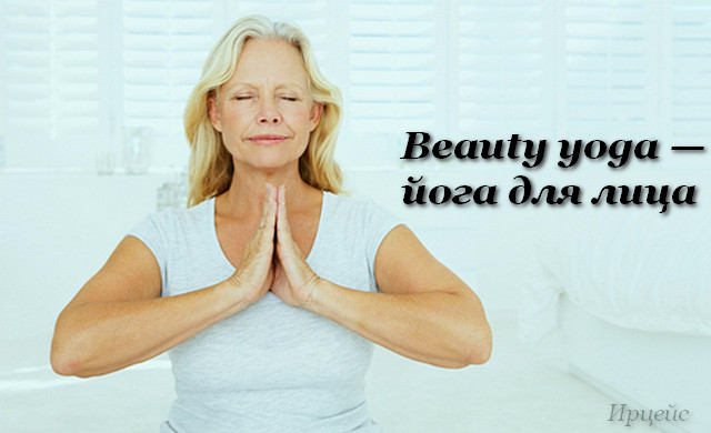 3720816_Beauty_yoga (640x390, 55Kb)