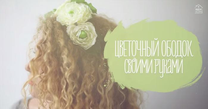 3899041_Cvetochnii_obodok_svoimi_rykami_Idei_dlya_jizni___YouTube_1_ (700x369, 243Kb)