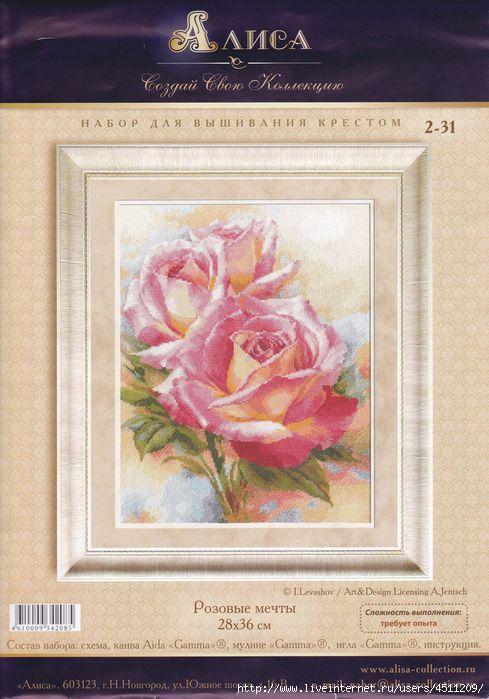 Фото Розовые мечты (489x700, 175Kb)