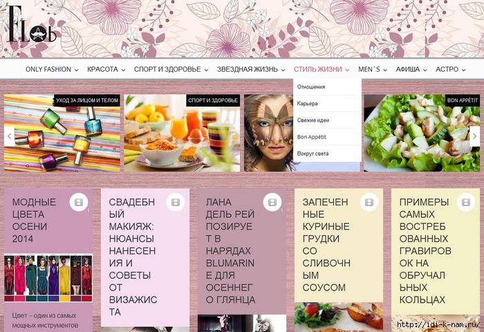 Интернет журнал для женщин - fashionlab, Модные тенденции этого года, что модно в этом году, /4682845_jenskii_jyrnal_1_ (700x480, 324Kb)