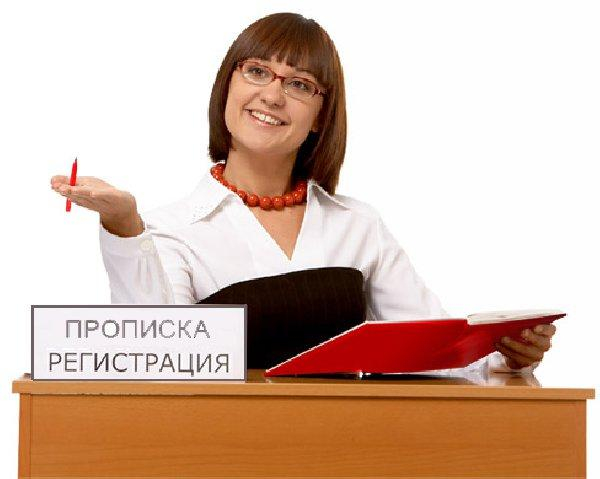 Юридические услуги в сфере регистрации в Москве