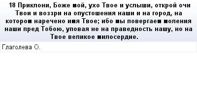 mail_72722376_18-Prikloni-Boze-moj-uho-Tvoe-i-uslysi-otkroj-oci-Tvoi-i-vozzri-na-opustosenia-nasi-i-na-gorod-na-kotorom-nareceno-ima-Tvoe_-ibo-my-povergaem-molenia-nasi-pred-Toboue-upovaa-ne-na-prave (400x209, 10Kb)