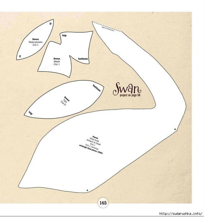Лебедь из ткани своими руками выкройки