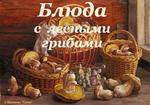 Превью 91467614_3646910_gribi1 (699x490, 386Kb)