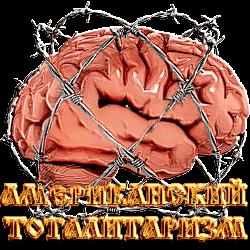 3996605_Totalitarizm_by_MerlinWebDesigner (250x250, 43Kb)
