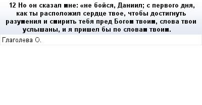 mail_72762416_12-No-on-skazal-mne_-_ne-bojsa-Daniil_-s-pervogo-dna-kak-ty-raspolozil-serdce-tvoe-ctoby-dostignut-razumenia-i-smirit-teba-pred-Bogom-tvoim-slova-tvoi-uslysany-i-a-prisel-by-po-slovam-t (400x209, 10Kb)