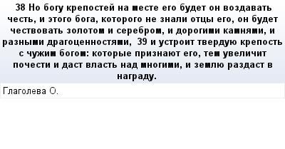 mail_72789732_38-No-bogu-krepostej-na-meste-ego-budet-on-vozdavat-cest-i-etogo-boga-kotorogo-ne-znali-otcy-ego-on-budet-cestvovat-zolotom-i-serebrom-i-dorogimi-kamnami-i-raznymi-dragocennostami--39-i (400x209, 15Kb)