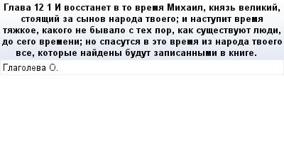 mail_72829697_Glava-12--1-I-vosstanet-v-to-vrema-Mihail-knaz-velikij-stoasij-za-synov-naroda-tvoego_-i-nastupit-vrema-tazkoe-kakogo-ne-byvalo-s-teh-por-kak-susestvuuet-luedi-do-sego-vremeni_-no-spasu (400x209, 12Kb)