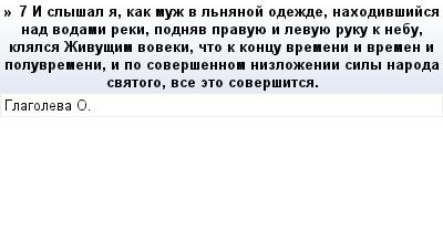 mail_72835864_--7-I-slysal-a-kak-muz-v-lnanoj-odezde-nahodivsijsa-nad-vodami-reki-podnav-pravuue-i-levuue-ruku-k-nebu-klalsa-Zivusim-voveki-cto-k-koncu-vremeni-i-vremen-i-poluvremeni-i-po-soversenno (400x209, 11Kb)