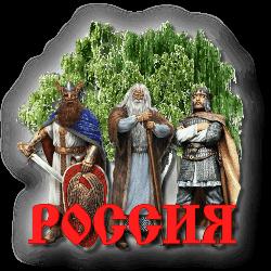 3996605_Ya_lublu_Rossiu_by_MerlinWebDesigner (250x250, 37Kb)