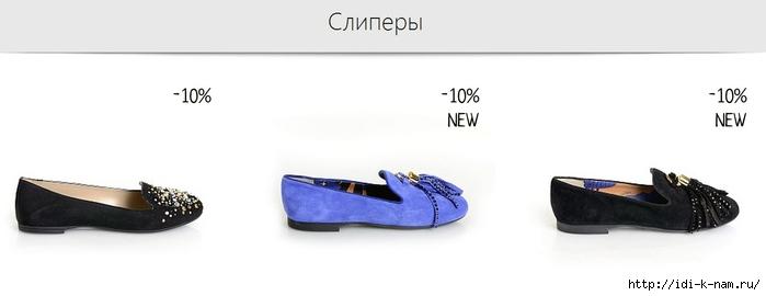 купить качественную брендовую обувь, магазин обуви сумок аксессуаров,  FashionOnline, что такое слиперы как выглядят слиперы купить,