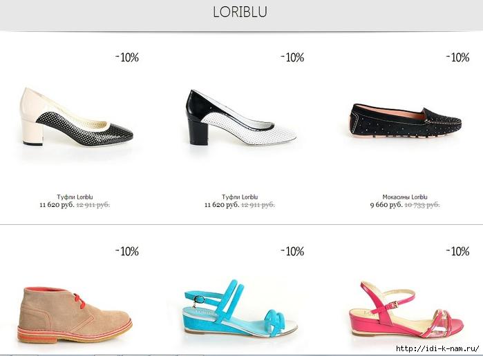 купить качественную брендовую обувь, магазин обуви сумок аксессуаров,  FashionOnline,  купить обувь loriblu
