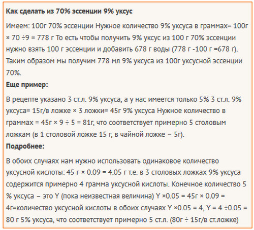 Уксус3 (500x454, 290Kb)